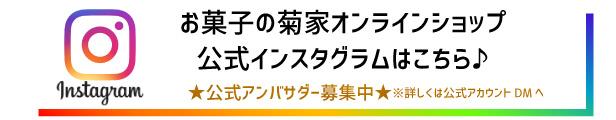 お菓子の菊家オンラインショップ公式アカウント