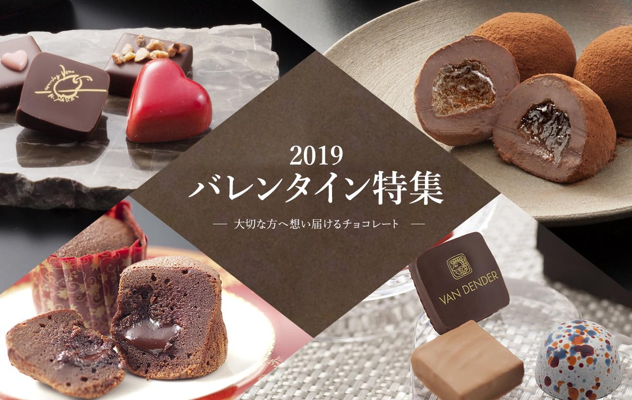 2019 バレンタイン特集