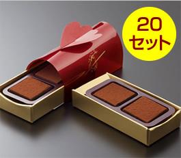 鉄人生チョコ≪スイート≫ 2個入 20箱セット