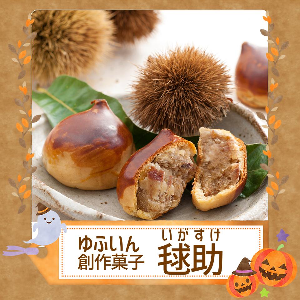 秋の味覚 栗 マロン モンブラン 国産栗 栗まんじゅう