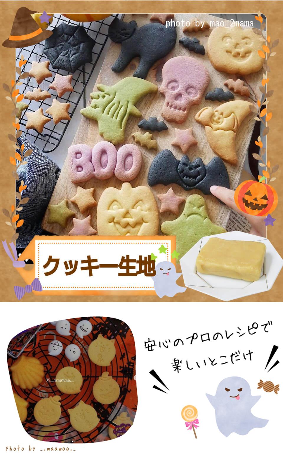 手作り ハロウィン おうち ハンドメイド クッキー 製菓 材料
