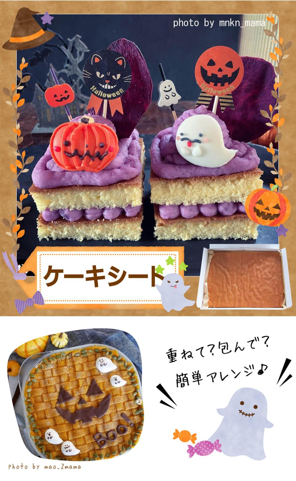 手作り ハロウィン おうち ハンドメイド ケーキ シート 製菓 材料