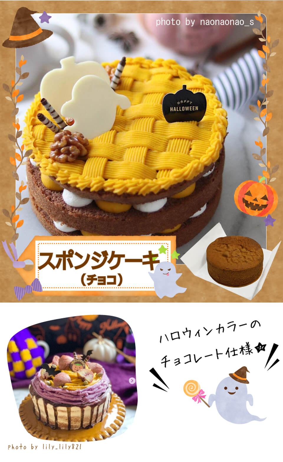 手作り ハロウィン おうち ハンドメイド ケーキ チョコ ケーキ スポンジ 製菓 材料