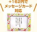 +162円でメッセージカード付