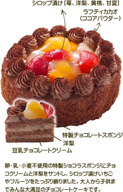 フルーツショコラ