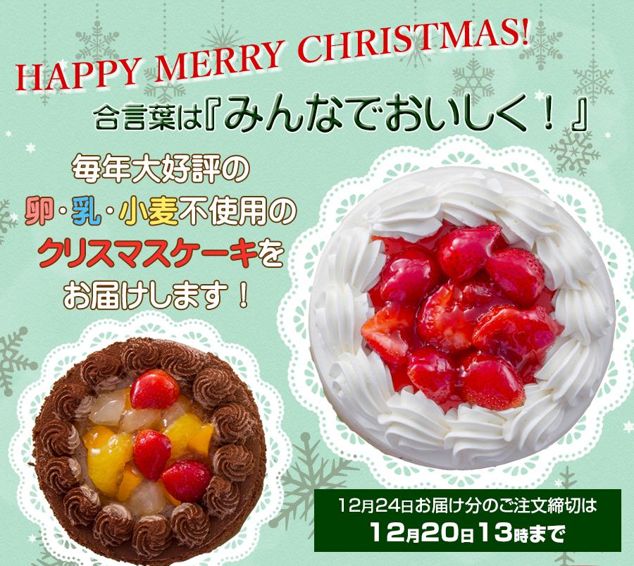 クリスマスケーキ特集
